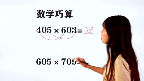 3年级数学巧算:三位数乘三位数的计算,学霸老师的速算方法