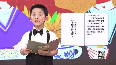 小小朗读者陈峰林诵读《手绢上的花田》