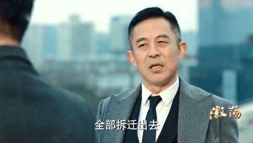 《激荡》陆江涛彻底变了,顾亦雄给他项目,他就丧失做人底线,可恶