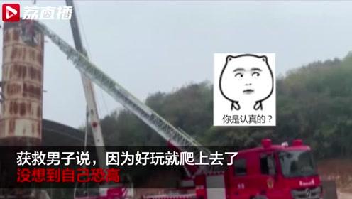 男子因为好玩爬上30米高水塔 没想到自己恐高,腿一软下不来了!