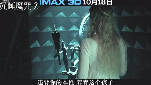 IMAX3D《沉睡魔咒2》:摩尔森林异象频生