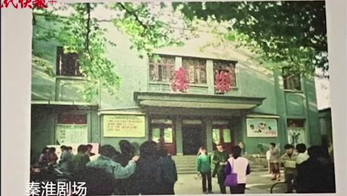"""大光明电影院即将""""原地复活"""",夫子庙这三家电影院你还记得多少?"""