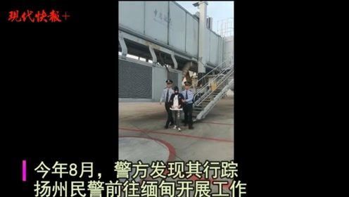 用嘴破案!扬州民警多次往返缅甸,劝返犯罪嫌疑人