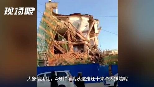 突发!吉林一办公楼倒塌 目击者:曾有十来个人在此抹墙