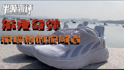 半吨测评 跑鞋中的搅局者,碳板加持的尔克奇弹简评。