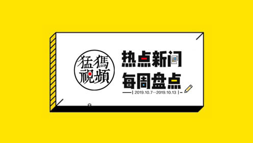 """金毛犬妈妈两天不吃不喝,随七旬老人街头""""寻子""""累趴,一周热点TOP10"""