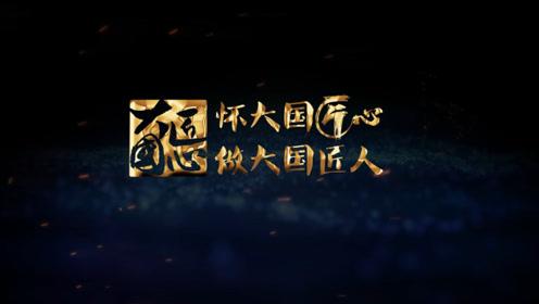 """2019新京报大国匠心致敬礼 """"匠心守望""""礼赞初心不变"""