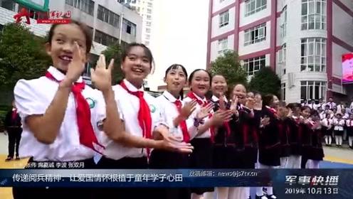 传递阅兵精神:让爱国情怀根植于童年学子心田