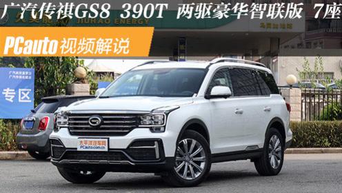 视频解说:广汽传祺GS8 2020款 390T 两驱豪华智联版 7座