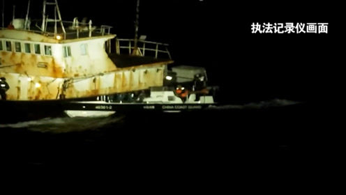 现场!中国海警深夜突击毒贩走私船 民警一跃冲上船瞬间将持枪毒贩控制
