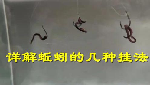 野钓鲫鱼的时候,如何正确挂蚯蚓容易上鱼,教你三种挂法超实用!