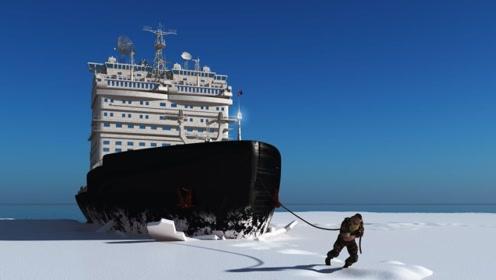 破冰船是如何破冰的?和你想象的不一样,遇到很厚冰层直接就撞
