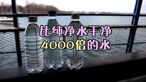 """世界""""最干净的水""""比饮用水干净4000倍,就在日本,专家:不能喝"""