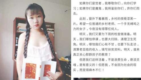 湘西女教师回应风波:县领导批我损形象,州领导夸我有情怀