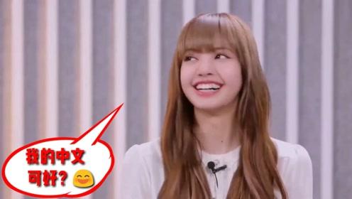 """""""人间芭比""""Lisa中国综艺首秀,中文一出萌爆了!主持人都忍不住笑!"""