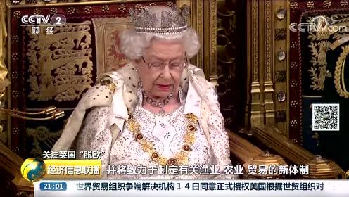 """英国到底能不能如期""""脱欧""""?英国女王也催了→视频"""