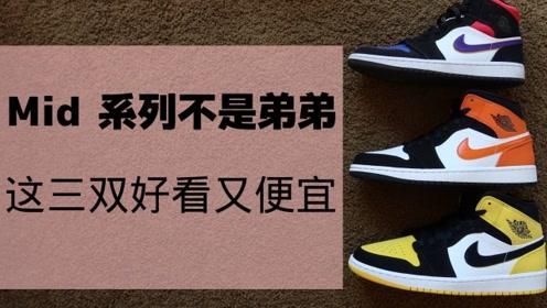 球鞋开箱:AJ1 Mid才不是弟弟,学生党吹爆这三双AJ球鞋!