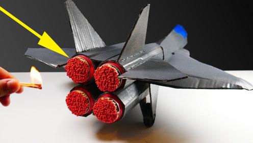 老外突发奇想,自制火柴战斗机,点燃后真能飞起来吗?