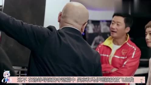 我和我的祖国:吴京马伊琍演技放飞自我,徐峥笑成开水壶!好嗨哟