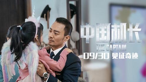 《中国机长》曝插曲MV 致敬台前幕后工作人员