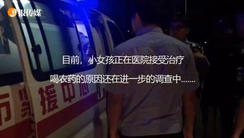 小女孩喝农药自杀后打110哭诉,接警员5次回拨电话救回一条人命