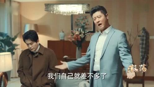 《激荡》林霞和陆海波不同意放弃超市业务,陆江涛极力劝说