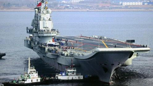 中国航母可能有漏洞?美专家给出了不一样的答案