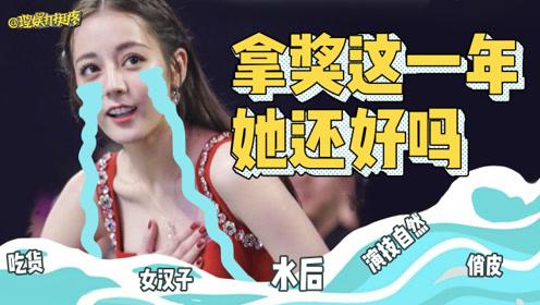 金鹰节一周年,杨紫片约不断,而迪丽热巴得到了她想要的吗?