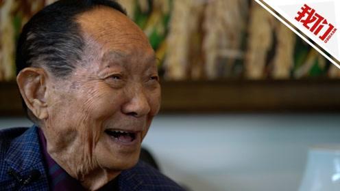 """袁隆平回应网友:""""90后资深帅哥""""是哪个给我起的名?"""
