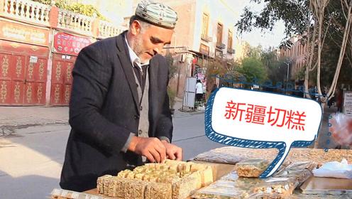 大街上卖新疆切糕的人,现在都不见了?今天终于知道了
