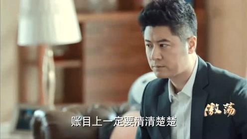 《激荡》太狡猾!思齐向集团推荐庞恩岳,陆江涛却看中他们家的那块地