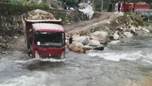 这司机胆大,这么大的水冒险过河