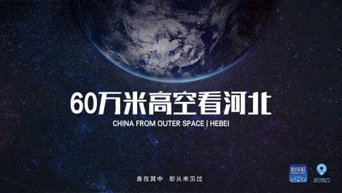 60万米高空看中国|河北篇:慷慨燕赵 大好河山