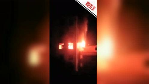 福建南安一卫浴厂起火致4死3伤 火苗从5楼窗口涌出