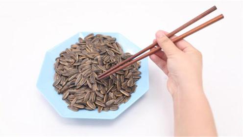 只需一双筷子,剥瓜子不脏嘴巴不伤手,一分钟轻松剥一大盘!