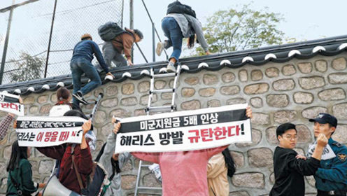 """韩国十余名学生翻进美大使官邸 高举喇叭大喊:""""美军滚出去"""""""