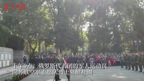 缅怀先辈!俄罗斯代表团前往解放公园,向苏联空军志愿队烈士墓献花圈