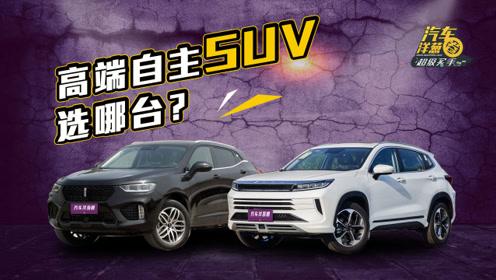 15、6万落地的高端自主SUV!这2台选谁更好?