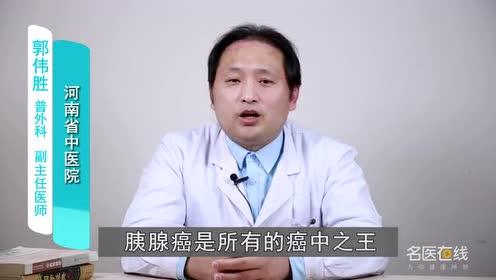 胰腺癌的危害为什么这么大(一)