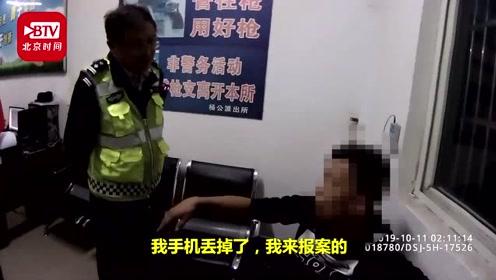 醉酒男子手机被偷驾车去报案 民警:来得正好