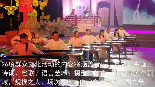 五年一届的葵乡文化艺术节来啦!26项活动将在江门新会上演!