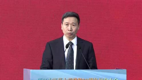 浙江中医药大学建校60周年纪念大会