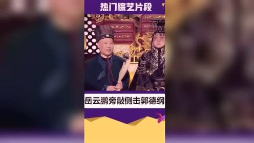 岳云鹏暗示郭德纲自己要做德云一哥,郭德纲差点被呛死!
