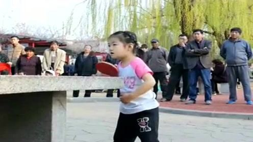 5岁乒乓小魔女公园对战民间高手,竟丝毫不落下风,这一幕太帅了