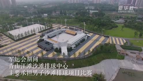 """飞""""阅""""军运会——青山江滩沙滩排球中心"""