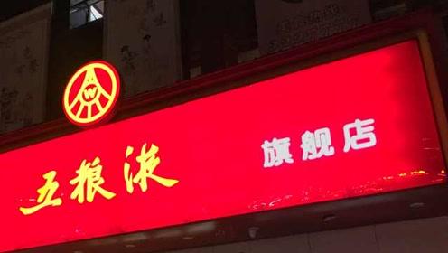 五粮液新董事长亮相:2025年进世界500强,已邀请袁隆平把控