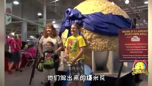 世界最大的爆米花球,重量达1552公斤,网友:能吃到天昏地暗