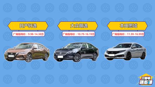 《三里屯选车铺》:小叄为你推荐三款15万价位,热门合资紧凑车型
