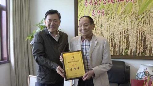 袁隆平任重庆北碚区政府顾问,花式表白母校西南大学