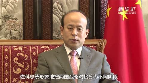中国驻印尼大使谈中印尼两国发展战略对接现状